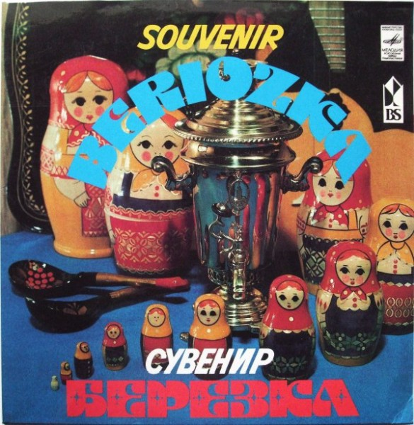 Various - Souvenir Beriozka [LP]