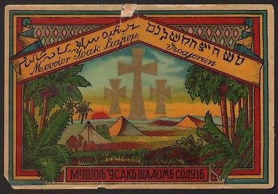 Etikett für Anilin Farben ca.1900 / aniline dye label - Pyramiden  #2138