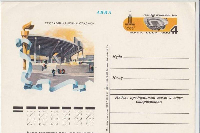 SPORT - OLYMPIA 1980 Moskau - GA mit Olympiastadion