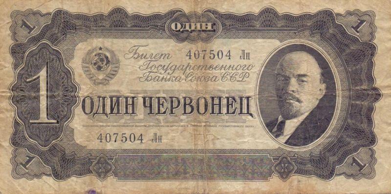 ROSSIJA / RUSSLAND, 1 Chervonetz 1937, Pick 202, Gebrauchserhaltung