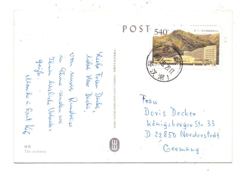 CHINA - 1999, Yang 549, AK-Einzelfrankatur nach Deutschland
