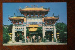 CHINA - HONGKONG, Ching Chung Koon Temple