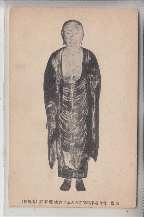 VÖLKERKUNDE - ETHNIC - Japan - Trachten / Costume