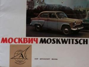 Moskwitsch Modellprogramm 1960 Automobilprospek
