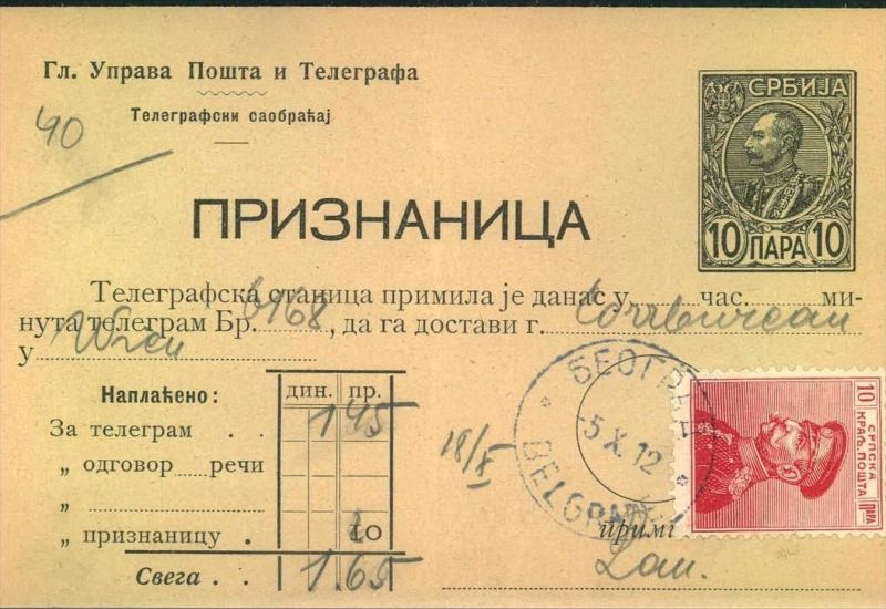 1912, 10 Para receipt for telegram fees with additional 10 Para from BELGRADE: