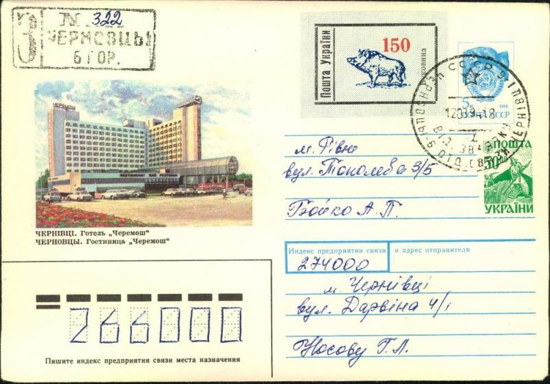 1994, pig, Schwein, porc - Provisional stamp on entire - Ukraine