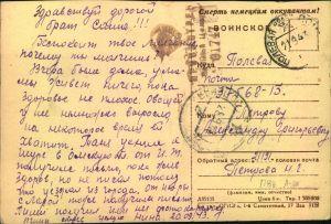 1943, LENINGRAD BLOCKADE: illustrated card sent from field post office