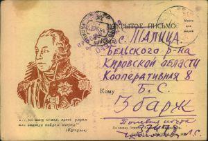 1944, LENINGRAD BLOCKADE: illustrated fieldpost card from field post office
