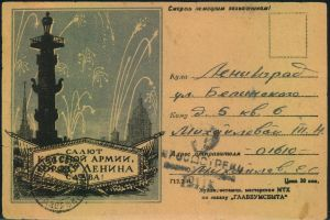 1944,  illustrated fieldpost card from field post office