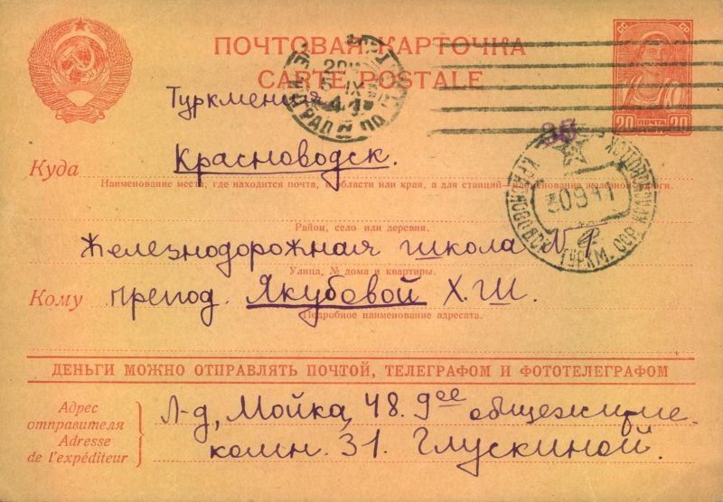 1941, stationery  card from LENIGRAD to KRASNOWODSK, Turkmeniian SSR