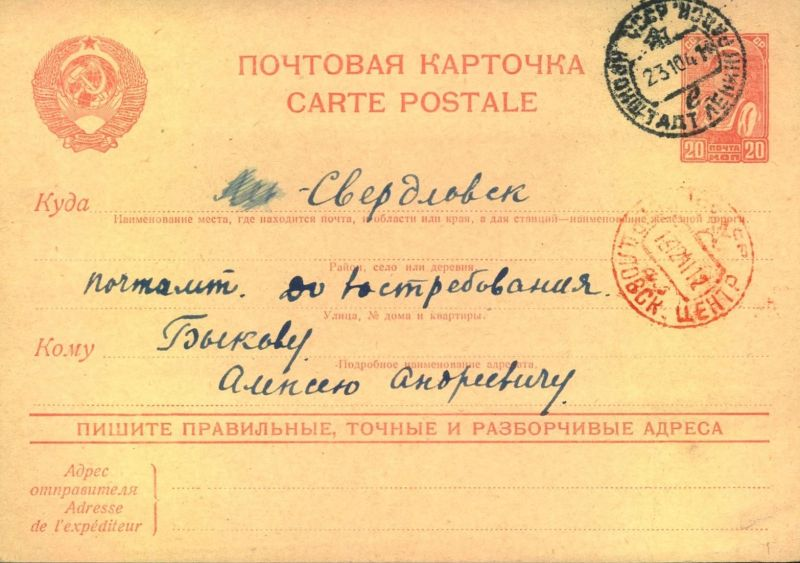 LENINGRADE BLOCKADE: private card from KRONSTADT 23.10.41 to Swerdlowsk 13.12.41