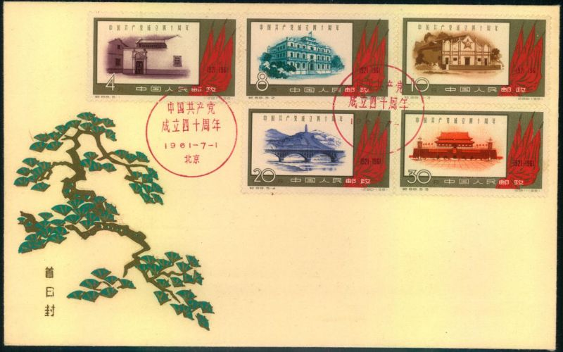 1961, 40 th anniversary of founding the communist party on illustrated fdc. (Michel cv 350,-)