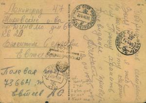 1945, field post card with censor to LENINGRAD