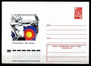 E07733)Olympia 80 UDSSR Sonder-GA 0