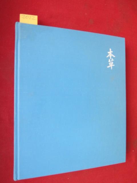 Pen-Ts`ao 2000 Jahre traditionelle Pharmazeutische Literatur Chinas. EUR
