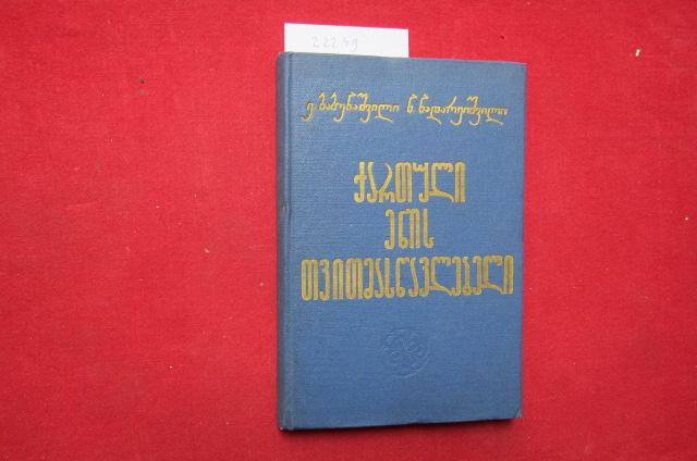 Lehrbuch der georgischen Sprache zum Selbststudium. EUR