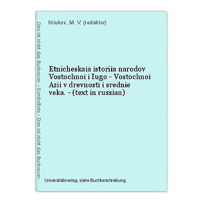 Etnicheskaia istoriia narodov Vostochnoi i Iugo - Vostochnoi Azii v drevnosti i