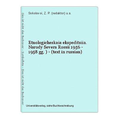 Etnologicheskaia ekspeditsiia. Narody Severa Rossii 1956 - 1958 gg. ) - (text in