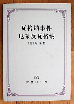 2011 Friedrich Nietzsche Der Fall Wagner contra China chinese edition