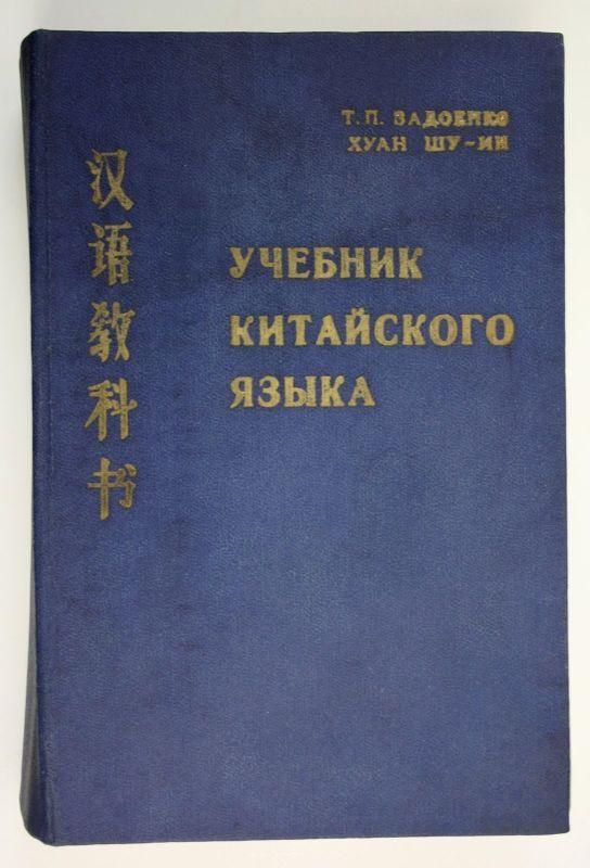 Tamara Pavlavna Zadoenko Uchebnik Kitaiskogo iazyka Russian Chinese dictionary