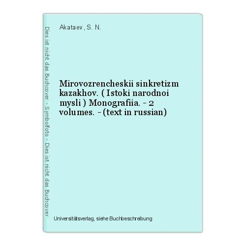 Mirovozrencheskii sinkretizm kazakhov. ( Istoki narodnoi mysli ) Monografiia. -