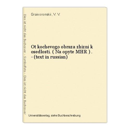 Ot kochevogo obraza zhizni k osedlosti. ( Na opyte MHR ) . - (text in russian) G