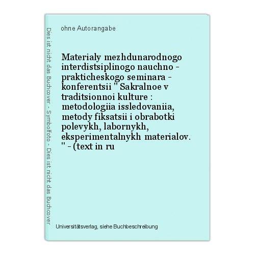 Materialy mezhdunarodnogo interdistsiplinogo nauchno - prakticheskogo seminara -