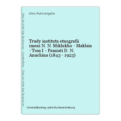 Trudy instituta etnografii imeni N. N. Miklukho - Maklaia - Tom I - Pamiati D. N 0