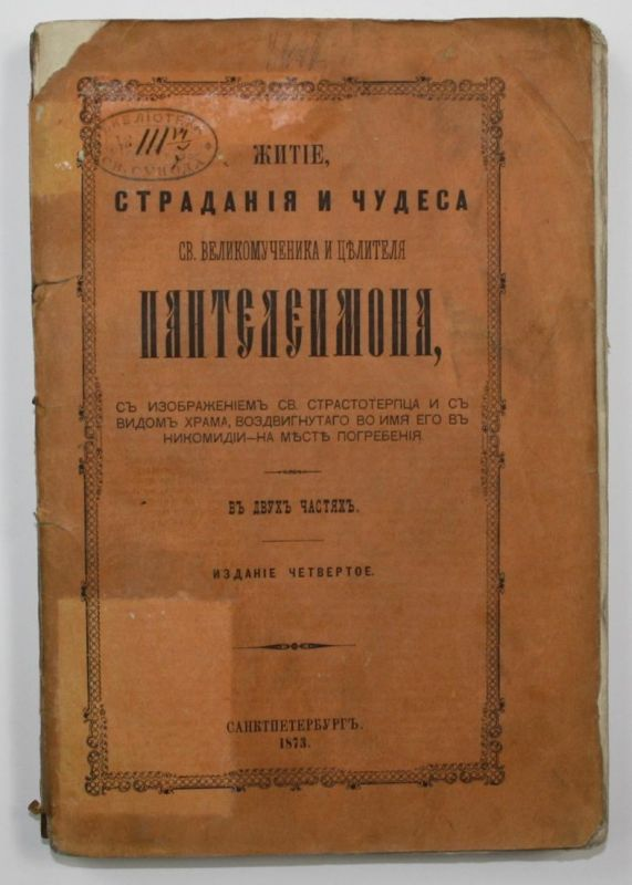 Zitije stradanja i cudesa... velikomucenica slitelja Panteleimona... / russian book on the monastry Panteleimo