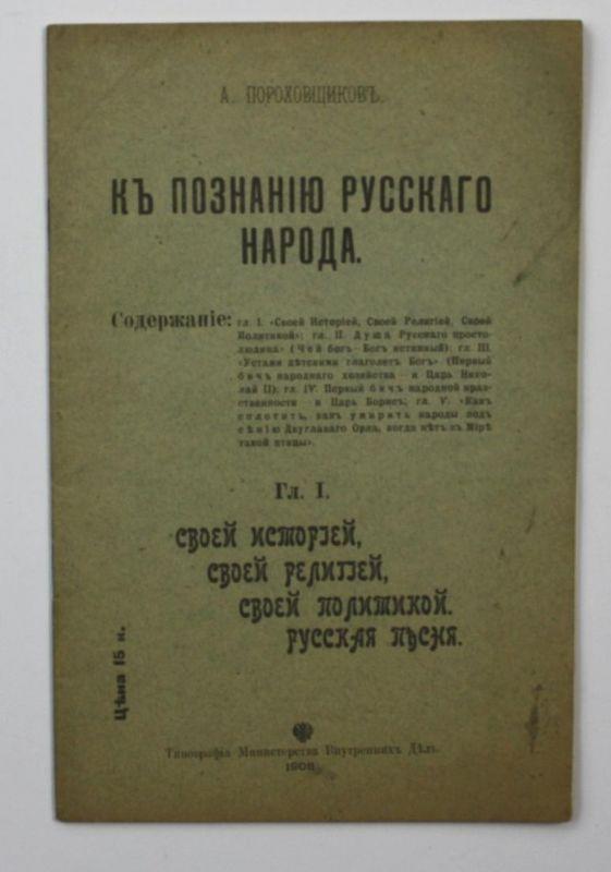 K poznaniju russkago naroda - gl. 1. Svoej istoriej, svoej religiej, svoej politikoj. Russkaja pesnja.