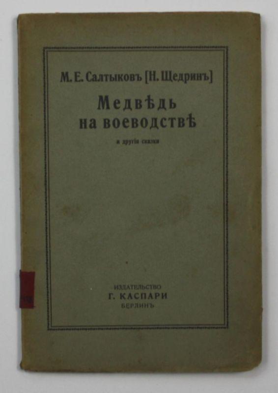 Medvéd' na voedvodstve i drugija skazki -- (russian edition)