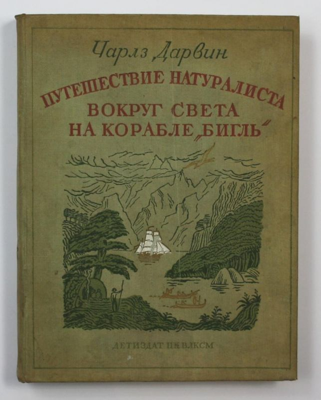 "Puteshestvie naturalista vokrug sveta na korable ""Bigl'"". / Journal of researches into the geology and natural"