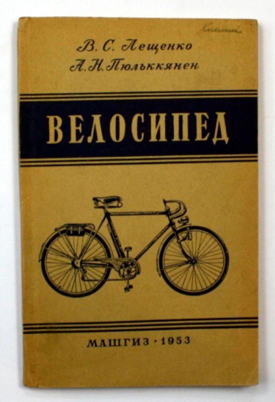Velociped. (bicycle / Fahrrad) - russian book