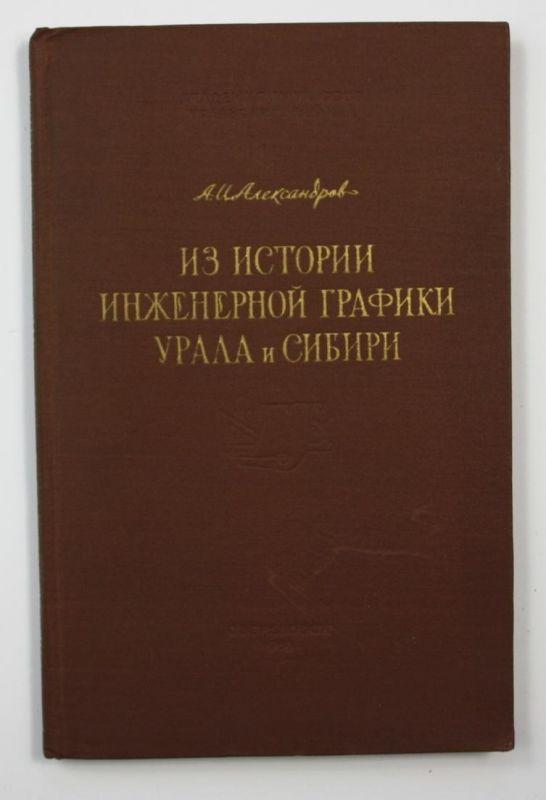 Iz istorii inzenernoj Grafiki Urala i Sibiri. -- (russian edition)