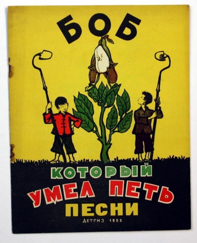 russian children's book /