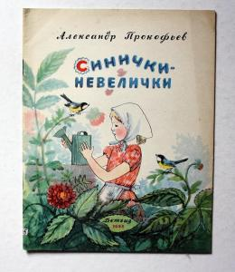 Russisches Märchenbuch // children's book.