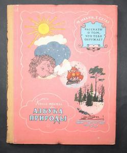 Russisches Märchenbuch // russian children's book.