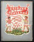 Russisches Kinderbuch // russian children's book.