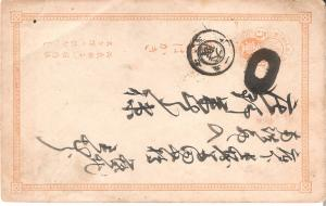 Japan von ca.1870 mit Bota-Killer (J004AK)