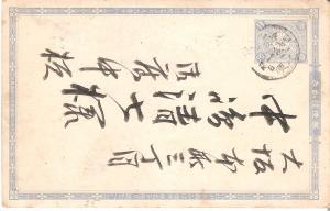 Japan von ca.1890 (J005AK)