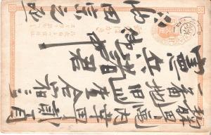 Japan von ca.1881 mit Bota-Killer (J006AK)