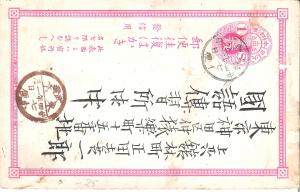 Japan von ca.1890 mit Zusatzstempel (J008AK)