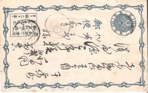 Japan von ca.1890 mit Zusatzstempel (J010AK)