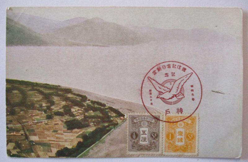 Japan, Karte mit Sonderstempel (57045)
