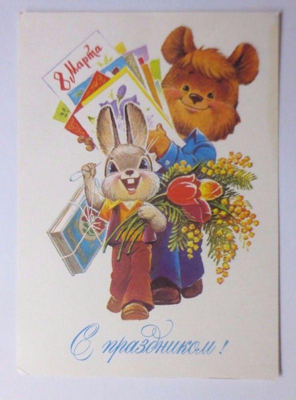 Personifiziert, Hase, Bär, Blumen        1960   ♥   (58654)