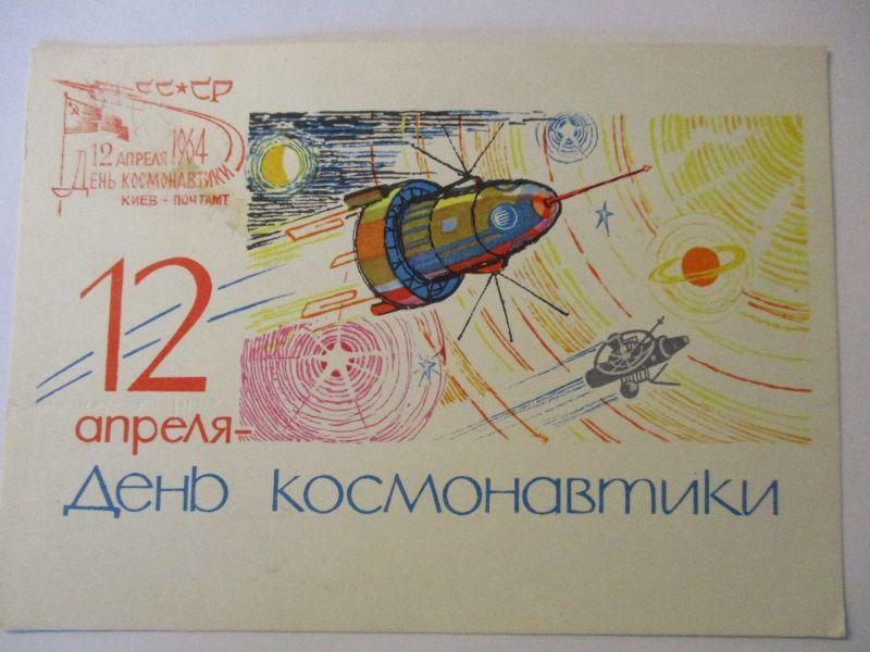Raumfahrt, UDSSR, Sonder Ganzsache 1964 mit rotem SST (41572)