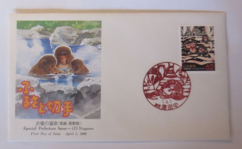 Japan FDC Special Prefecture Issue-Nagano Affen 1989 ♥ (27831)