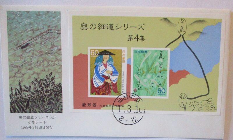 Japan Block Sheet FDC von 1989 (72439)