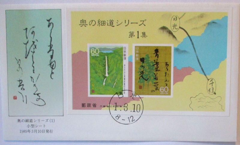 Japan Block Sheet FDC von 1989 (72438)