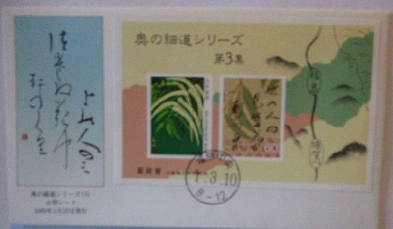 Japan Block Sheet FDC von 1989 (72437)